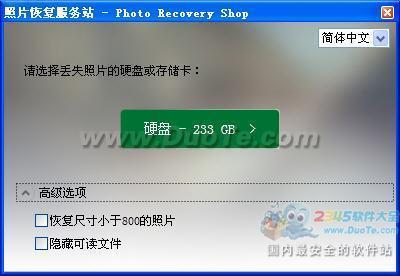 照片恢复服务站(Photo Recovery Shop)下载