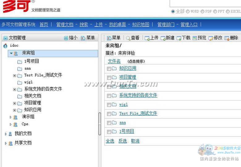 多可教学文档管理系统下载