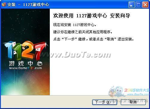 1127游戏中心下载