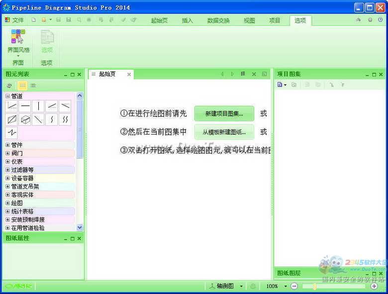 工业管道单线图绘制与管理软件下载