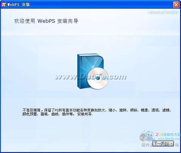 WebPS下载
