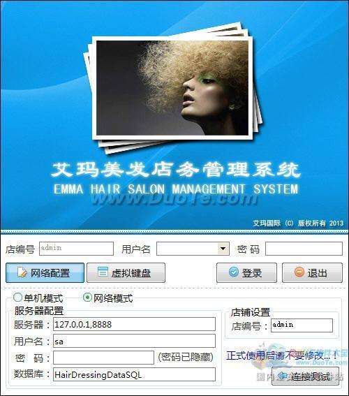 艾玛美发店务管理系统下载