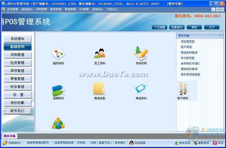 e商POS管理系统下载