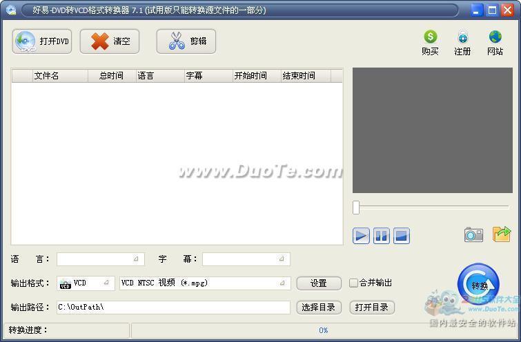 好易-DVD转VCD格式转换器下载