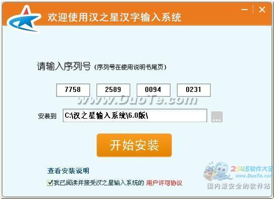 汉之星汉字输入系统下载