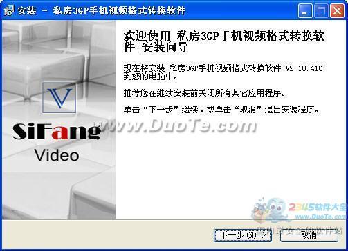 私房3GP手机视频格式转换软件下载