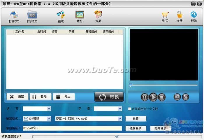 顶峰-DVD至MP4转换器下载