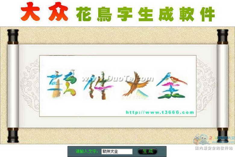 大众花鸟字生成软件下载
