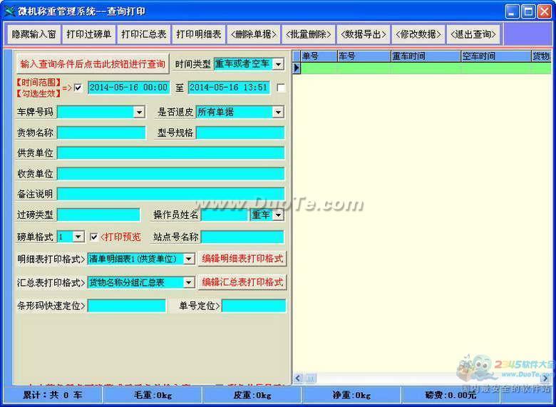 微机称重管理系统下载