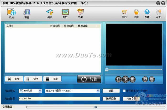 顶峰-MP4视频转换器下载
