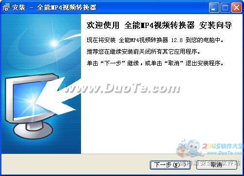 全能MP4视频转换器下载