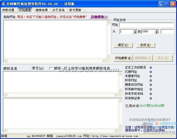老树邮件地址搜索软件下载