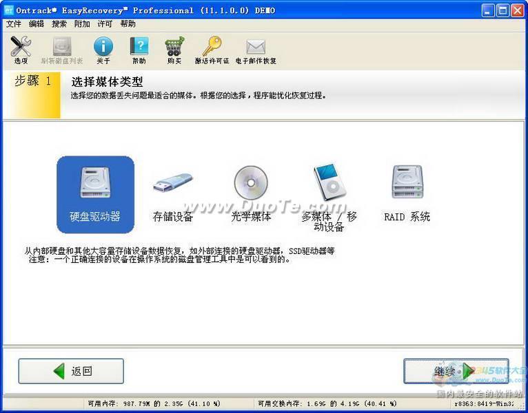 EasyRecovery Professional(易恢复专业版)下载