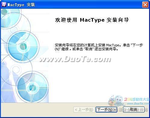 MacType字体渲染下载