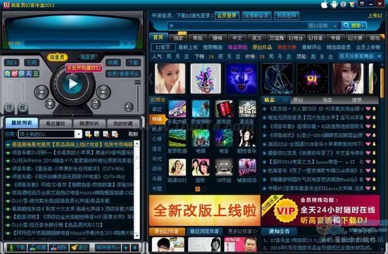 高音质DJ音乐盒2013下载