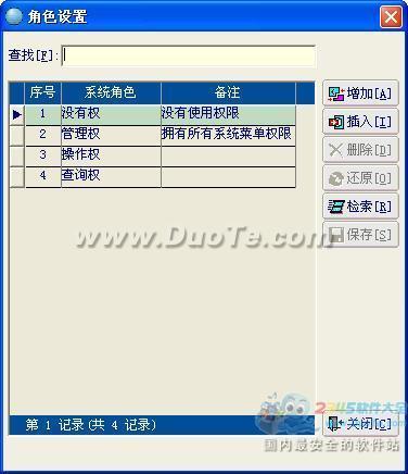 金骏电器商场综合管理系统下载