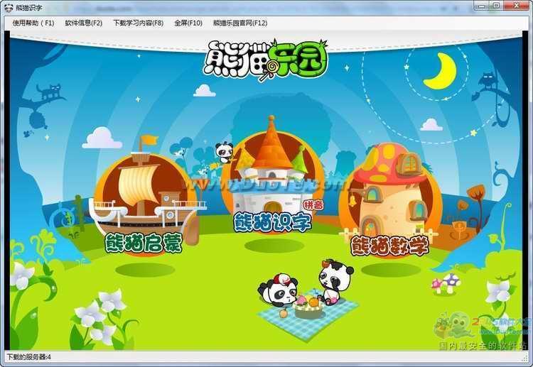 熊猫识字-幼儿识字软件下载