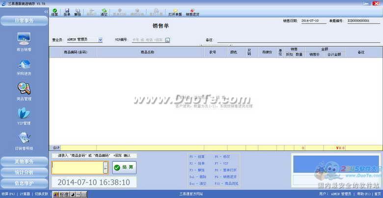 三易通服装收银管理软件下载