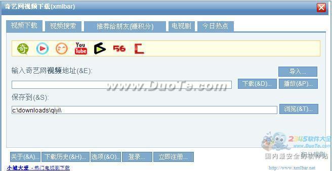 奇艺网视频下载(xmlbar)下载
