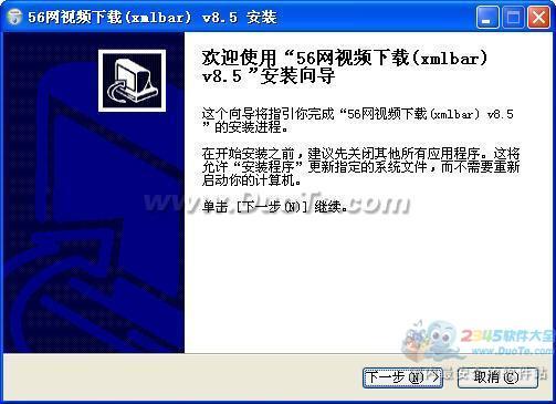 56网视频下载(xmlbar)下载