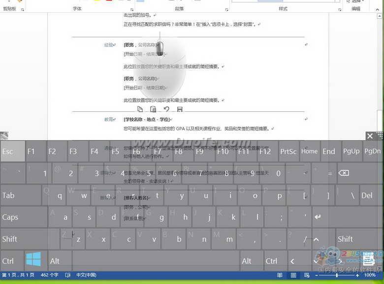 Chooing(触应)屏幕键盘鼠标下载