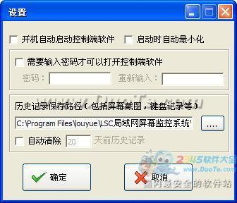 LSC局域网屏幕监控系统下载