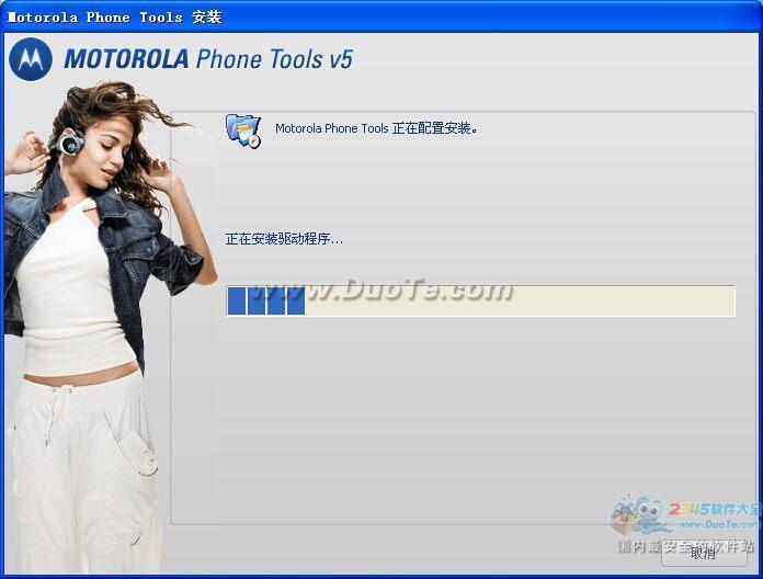 Motorola Phone Tools下载