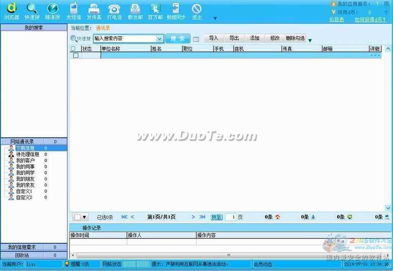 戴特网云平台客户端下载