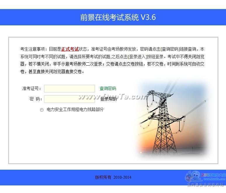 前景网络考试系统下载