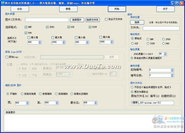 图片水印格式转换器下载