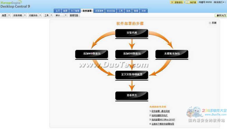 ManageEngine Desktop Central(桌面终端管理软件)下载