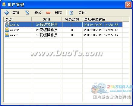 代理机构管理抽签系统下载
