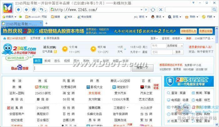彩蝶浏览器下载