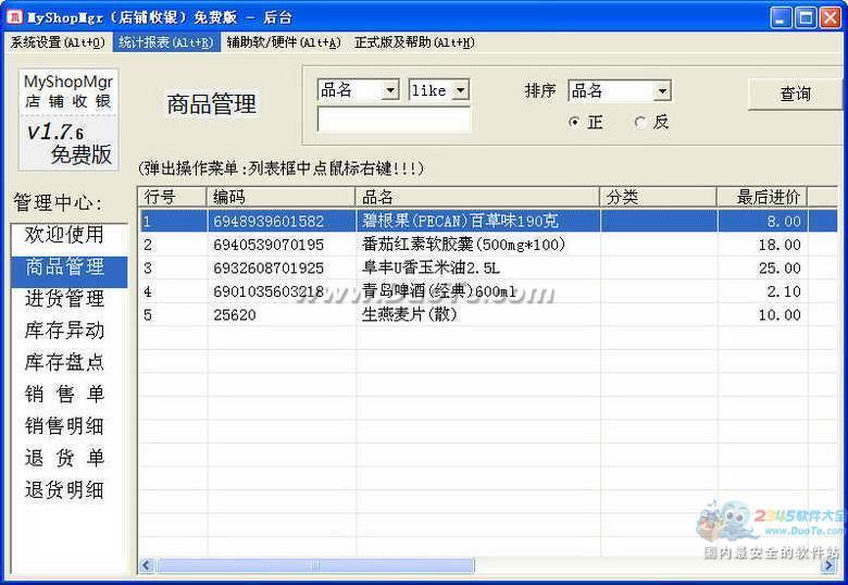 MyShopMgr(电脑收银系统)下载