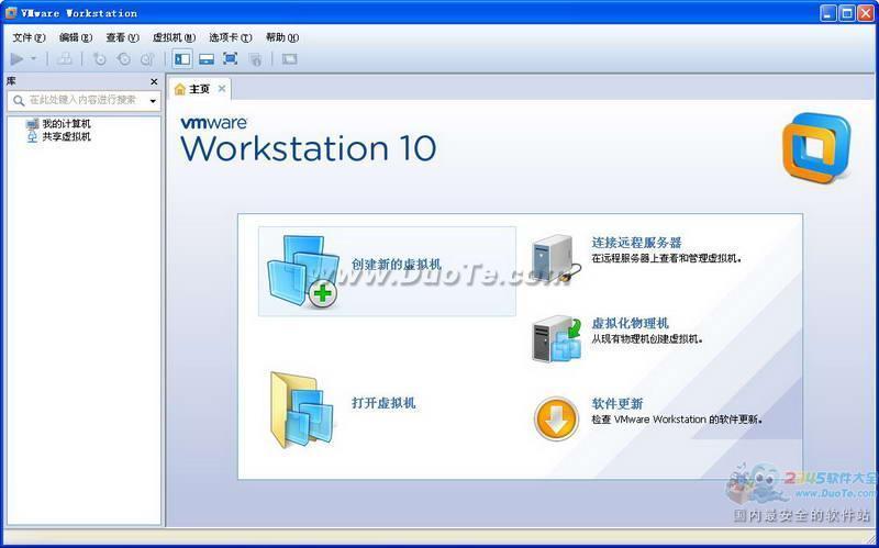 VMware Workstation  for Linux (虚拟机)下载