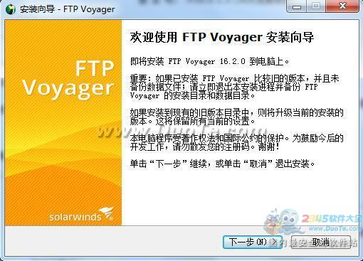 FTP Voyager下载