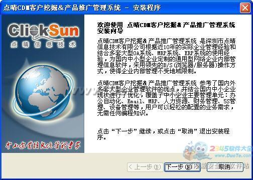 点晴CDM推广软件下载