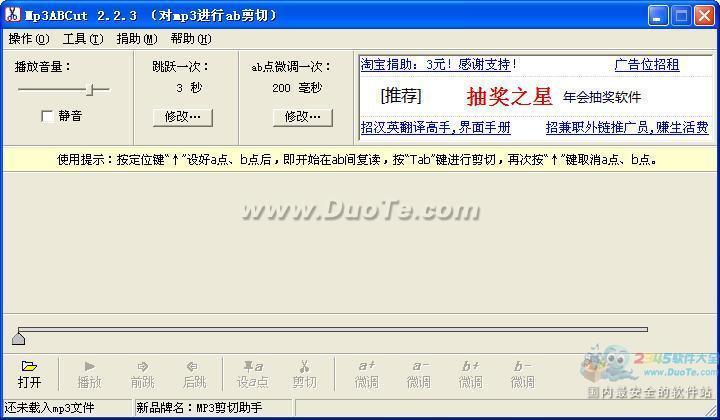 免费mp3剪切器(Mp3ABCut)下载
