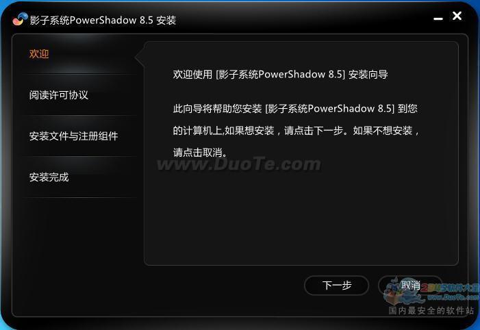 影子系统(PowerShadow)下载