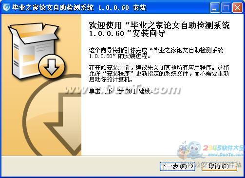 毕业之家自助论文检测系统下载