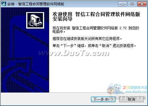 智信工程合同管理软件下载