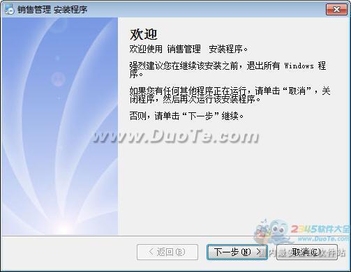 全能商品销售管理系统下载