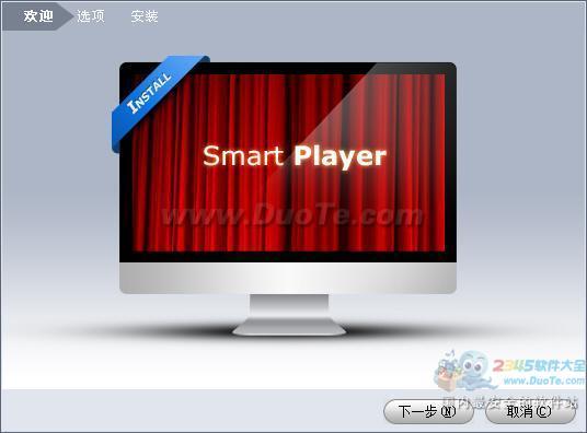 大华视频播放器(Smart Player) 官方免费版下载