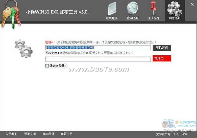 小兵 WIN32 exe文件加密工具下载