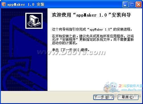 appmaker(app制作软件)下载