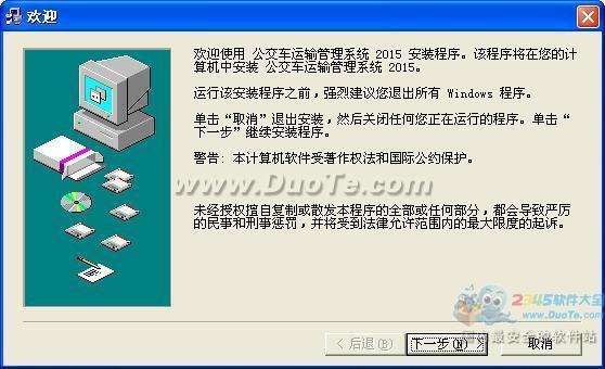 东兴公交车运输管理系统下载