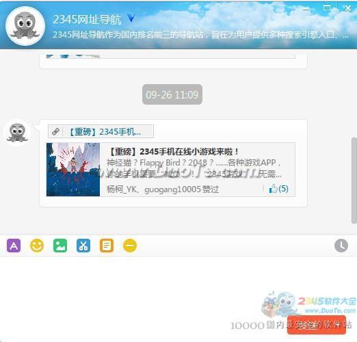 新浪微博桌面(客户端) 2015下载
