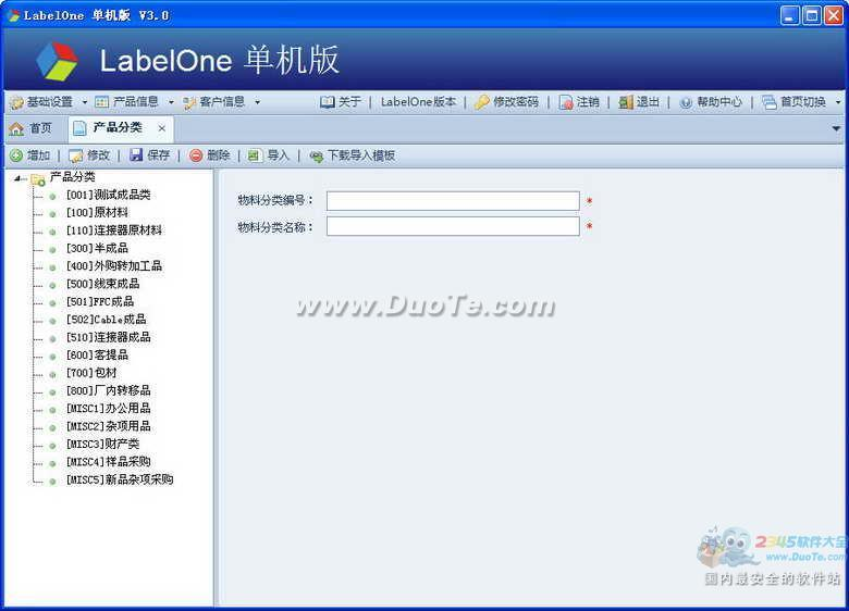 LabelOne条码打印软件下载