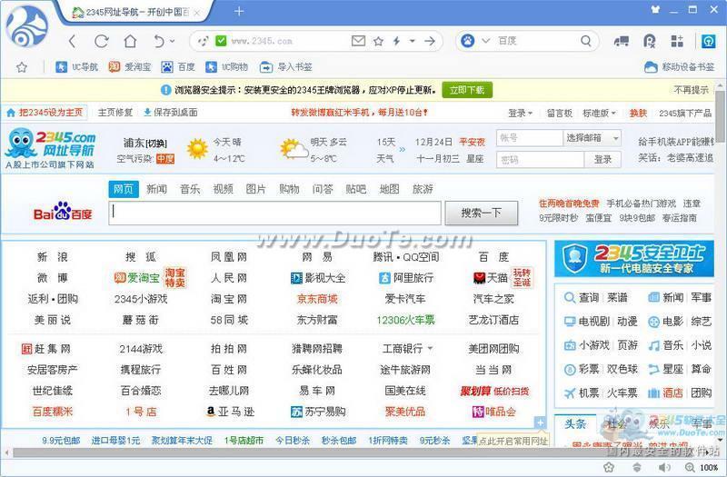 UC浏览器抢票版下载