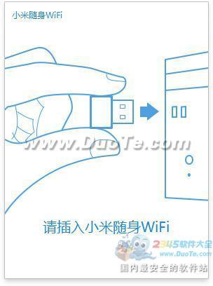 小米随身wifi客户端下载